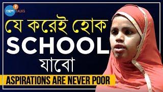 কাজ করে স্কুল Fees জোগাড়ের জন্যে বাড়ি ছেড়েছি | Tanuja Khatun | Josh Talks Bangla