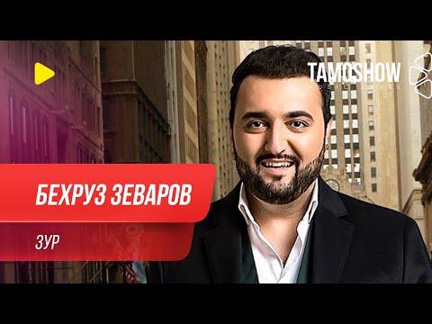 Зеваров - Зур (Клипхои Точики 2019)