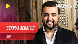 Беҳрӯз Зеваров - Зӯр / Bekhruz Zevarov - Zur (2019)