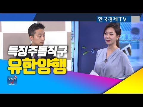 [주식투자]특징주돌직구_유한양행, OCI