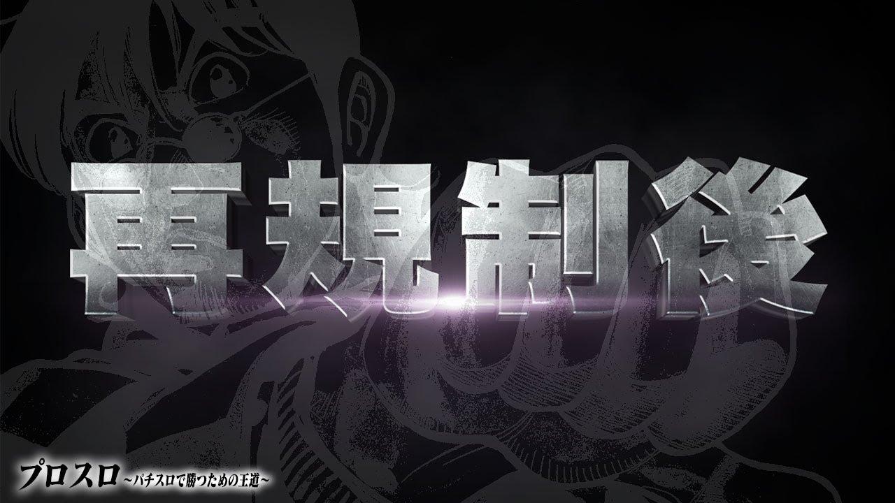 【漫画】再規制後 プロスロ~パチスロで勝つための王道~68回
