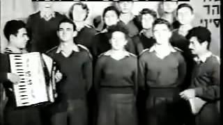 Grupo del Ejercito Israeli להקת הנחל 1958