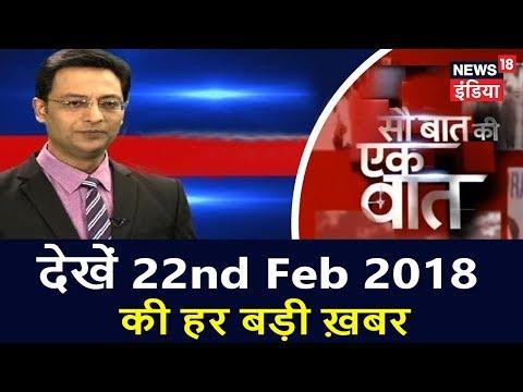 Sau Baat ki ek Baat | देखें 22nd Feb 2018 की हर बड़ी ख़बर | News18 India