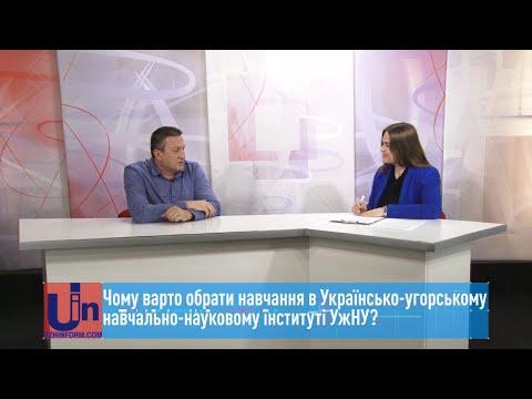 Чому варто обрати навчання в Українсько-угорському навчально-науковому інституті УжНУ?