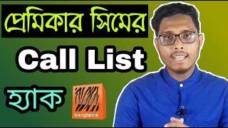 প্রেমিকার সিমের Call List আপনার ফোনে দেখুন ।। Banglalink Sim Call List Details screenshot 1