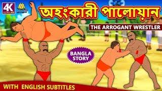 অহংকারী পালোয়ান - The Arrogant Wrestler | Rupkothar Golpo | Bangla Cartoon | Bengali Fairy Tales