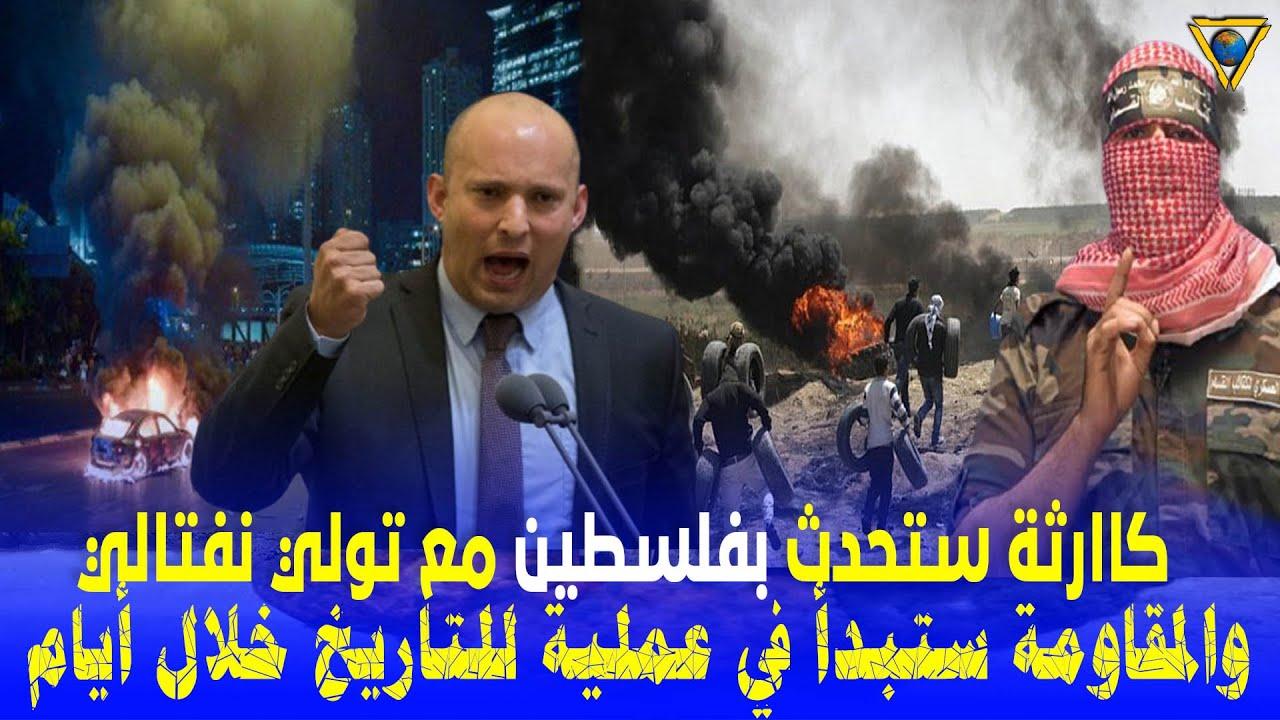 الحكومة الأسرائيلية الجديدة ستتسبب بكااارثة رهيييبة بالداخل الفلسطيني يارب سترك