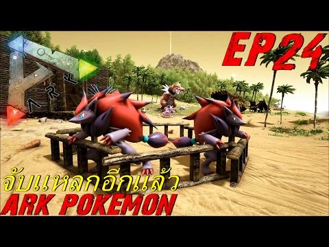 BGZ - ARK Pokemon EP#24 จับโซโลอาค Zoroark