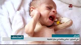 اليمن يحتفل باليوم العالمي للطفولة في ظل إنتهاكات مليشيا الحوثي لحقوقهم | علي الصراري | يمن شباب