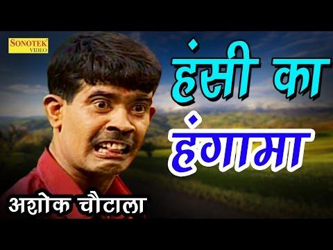 सुपर हिट हास्य कॉमेडी | अशोक चौटाला का हंसी का हंगामा | Ashok Chautala | New Comedy 2017