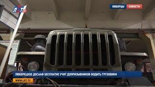 Люберецкое ДОСААФ бесплатно учит допризывников водить грузовики