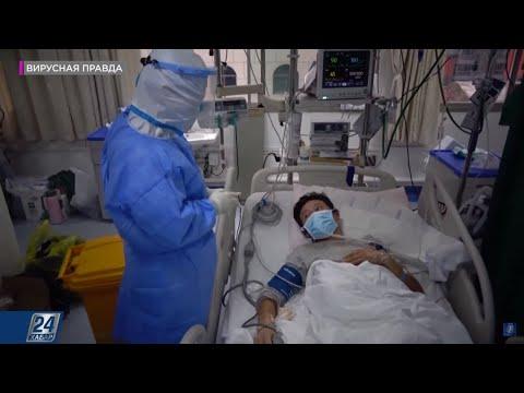 Мифы о коронавирусе   Большая неделя