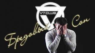 Скачать V7 CLUB Бредовый Сон Official Music Video