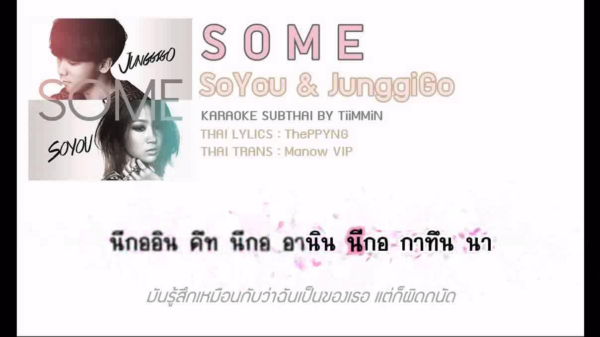 Download (KARAOKE THAISUB) SOME - SOYOU&JONGGIGO
