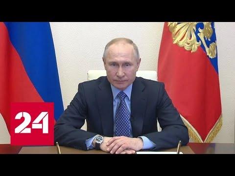 Вступительное слово Владимира Путина на совещании с полпредами - Россия 24