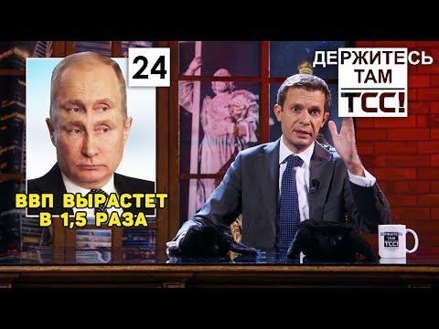 Ракеты Путина и газовая война Украины || Держитесь там || S2E24