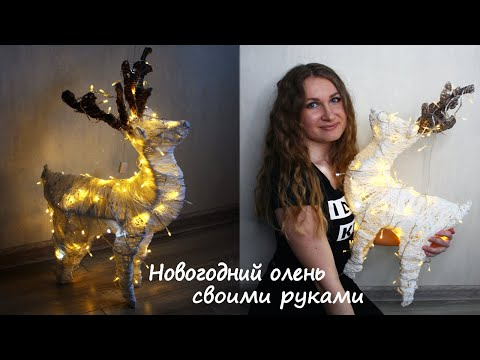 НОВОГОДНИЙ СВЕТЯЩИЙСЯ ОЛЕНЬ СВОИМИ РУКАМИ ЗА 250 рублей | DIY CRISTMAS DECOR