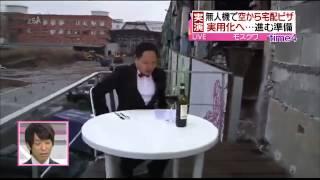 Доставка додо-пиццы по воздуху в прямом эфире японского телевидения(, 2014-10-20T17:52:08.000Z)