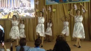 танец сиртаки СОШ №10