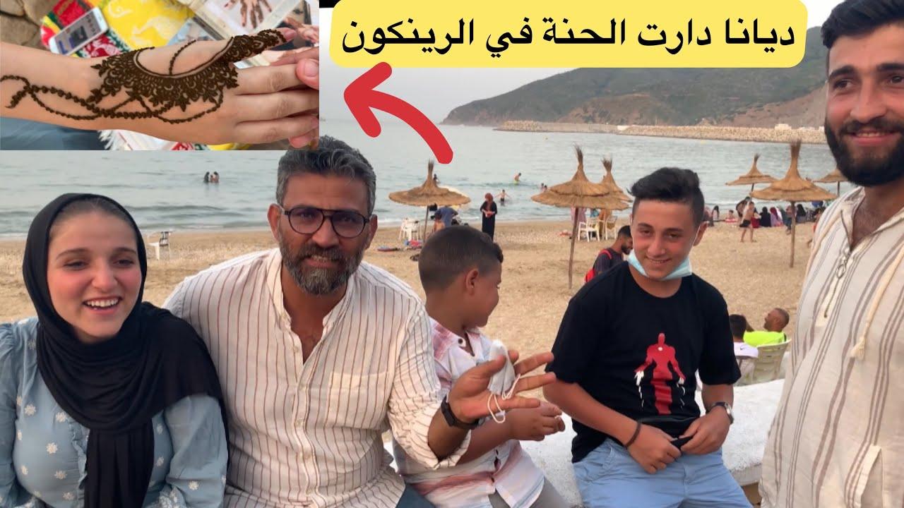 الاميرة ديانا اول مرة تجرب الحناء المغربية خرجة مع اولادى