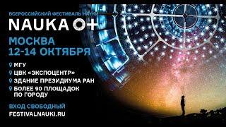 NAUKA 0+ | Шуваловский корпус МГУ (аудитория В2)