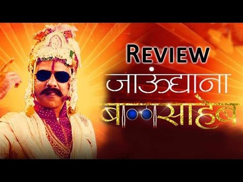 Jaundya Na Balasaheb | Full Movie Review |...