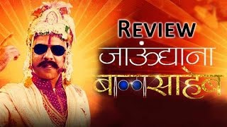 jaundya na balasaheb   full movie review   girish kulkarni sai tamhankar