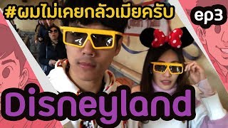 HONGKONG Ep.3 เที่ยวDisneyland กินStreet Food-Nickynachat