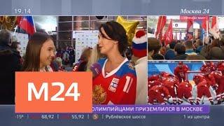 Российские хоккеисты вернулись в Москву из Южной Кореи - Москва 24