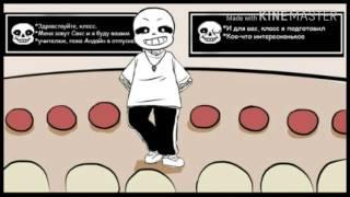 - Undertale comix mix 2 Озвучка комиксов Наконец то