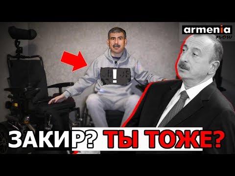 """""""Храбрый народ""""!!! Aзербайджанцы получают инвалидность, чтобы не видеть ни армян, ни Карабах"""