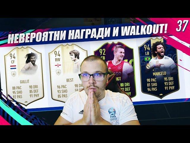 FIFA 19 УНИКАЛАНИ НАГРАДИ с WALKOUT! МЕГА ЯК ДРАФТ с GULLIT 94 PRIME MOMENTS!