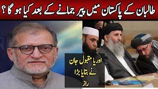 Orya Maqbool jan Exposed Big Truth About Taleban | Live With Nasrullah Malik