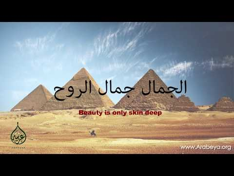 Learn Egyptian Slang in Egyptian Culture (Egyptian Sayings) 2