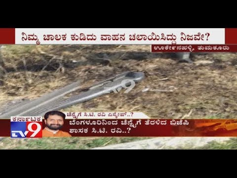 MLA CT Ravi Car Accident: Ground Report From The Accident Place, How  Exactly Cars Crashes