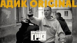 Download Каспийский Груз - Адик original (официальное видео) Mp3 and Videos