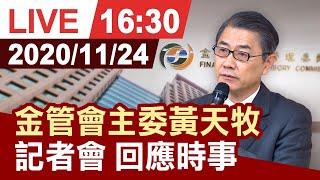 【完整公開】 金管會主委黃天牧出席例行記者會! 宣布重大裁罰