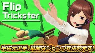 【Flip Trickster】宇佐元選手、華麗なジャンプを決めます!
