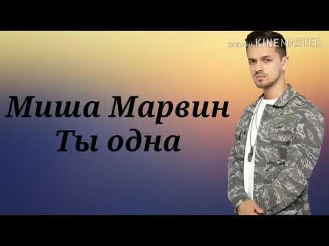Караоке Миша Марвин - Ты одна (текст песни)