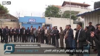 مصر العربية   وقفة في غزة إحياءً لـ