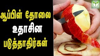 Apple Peel Health Benefits - Tamil Health & Beauty Tips