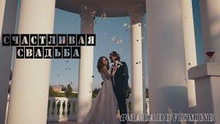 Счастливая свадьба #MalahovIsMine или как я поженил Малаховых