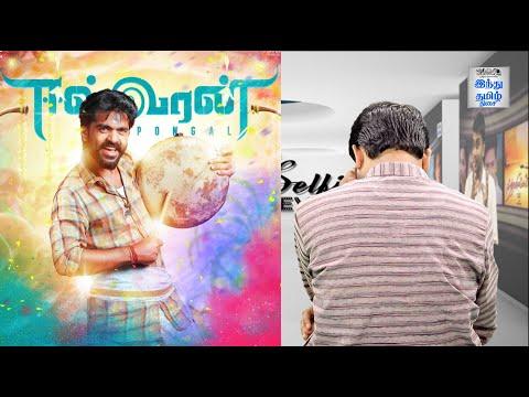eeswaran-review-eeswaran-movie-review-silambarasan-tr-susienthiran-thaman-s-selfie-review