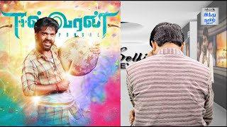 Eeswaran Review | Eeswaran Movie Review | Silambarasan TR | Susienthiran | Thaman S | Selfie Review