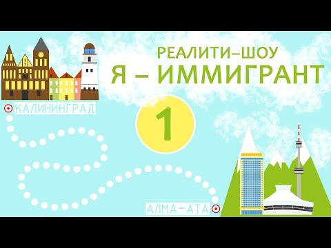 #1 Переезд в Калининград на ПМЖ по программе переселения   «Я – Иммигрант»