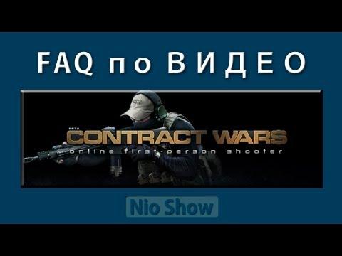 Настройка ВИДЕО  Contract Wars