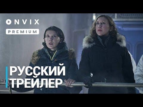 Годзилла 2: Король монстров   Русский трейлер (дублированный)   Фильм [2019]
