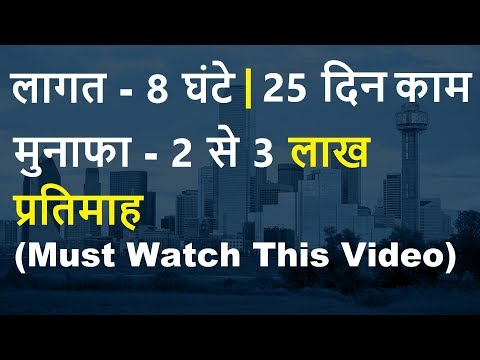 💰💰How to earn 2 lakhs per month💰💰 || small business idea -【hindi】|| real estate business