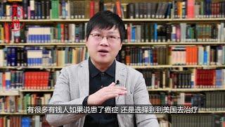 中国医保制度合理吗?中国和世界(欧美国家)医保体系的横向比较。