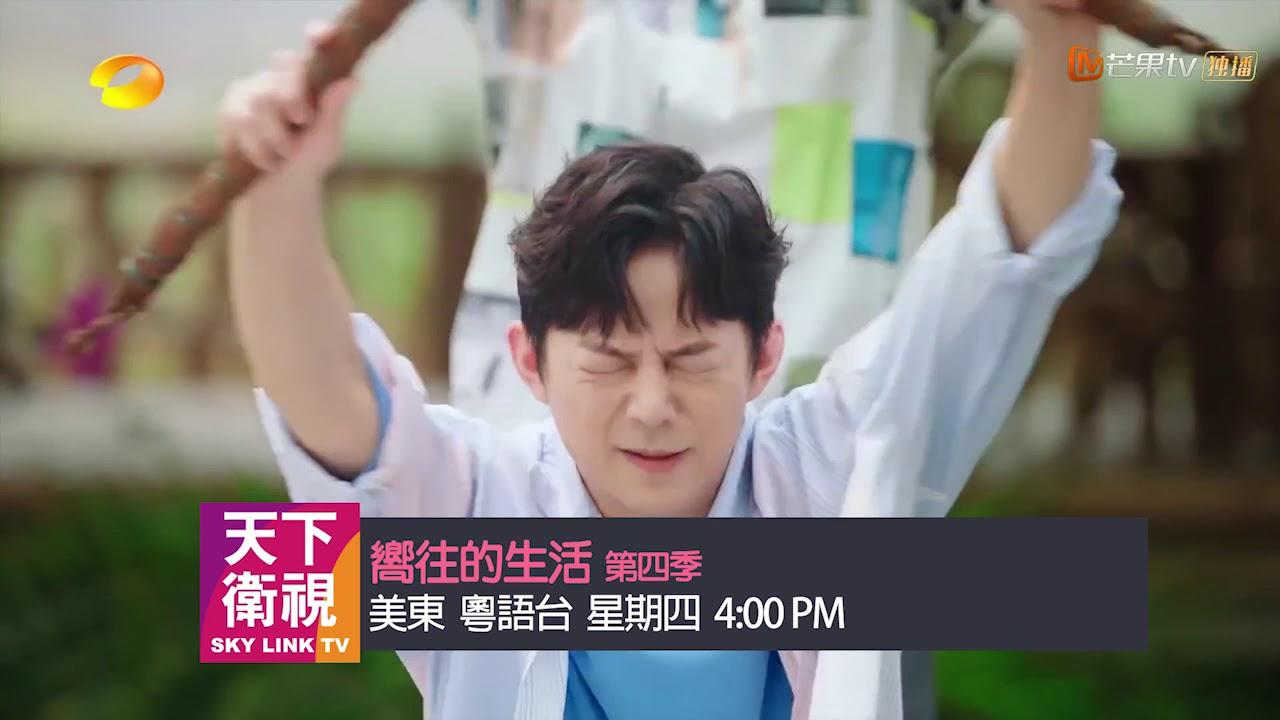 天下衛視【嚮往的生活 4】30秒電視宣傳片 NY 02 v1 - YouTube